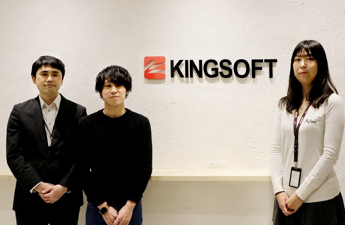 キングソフト株式会社